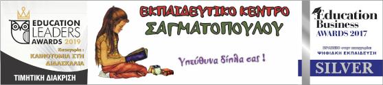 Εκπαιδευτικό Κέντρο Σαγματοπούλου